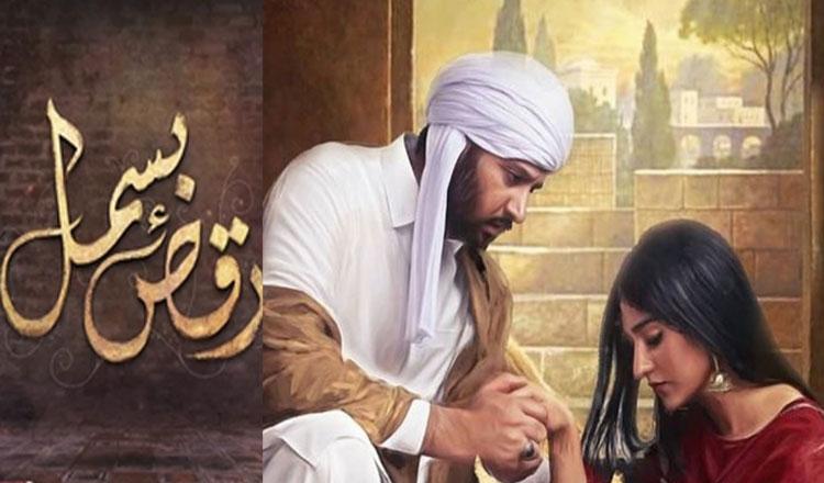 "Drama Serial ""Raqs-e-Bismil"" Review"